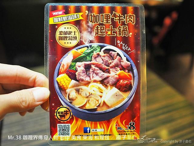 Mr.38 咖哩界傳奇人物 台中 美食 東海 料理包 48