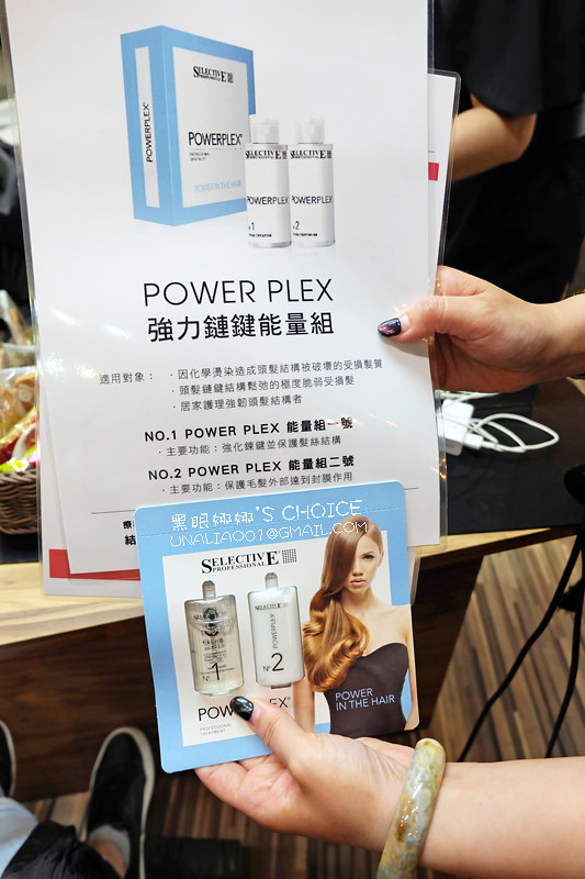 VS Hair Power Plex護髮染組