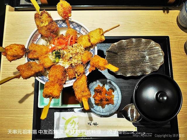 天串元祖串揚 中友百貨 美食 餐廳 日式料理 7