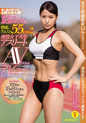 EBOD-583 Athletics History 11 Years!National Tournament Prize!Trained Carefully The Abs Body Wonders Of The West 55cm! !Active College Student Athlete AV Debut Ichikawa Saori 21-year-old
