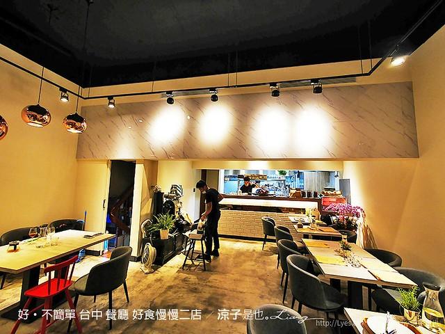 好·不簡單 台中 餐廳 好食慢慢二店 5