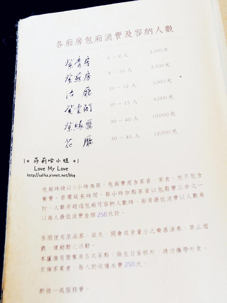 台北大安區公館新生南路附近餐廳推薦紫藤廬餐點菜單menu價位 (4)