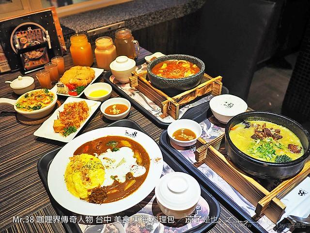 Mr.38 咖哩界傳奇人物 台中 美食 東海 料理包 13