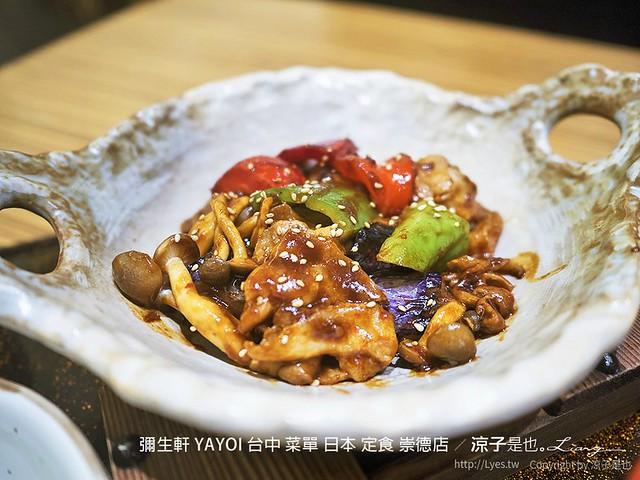 彌生軒 YAYOI 台中 菜單 日本 定食 崇德店 41