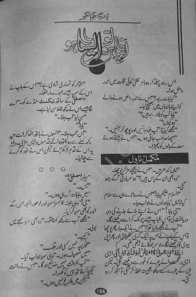 Apna Ho To Aisa Ho  is a very well written complex script novel which depicts normal emotions and behaviour of human like love hate greed power and fear, writen by Nadia Jahangir , Nadia Jahangir is a very famous and popular specialy among female readers