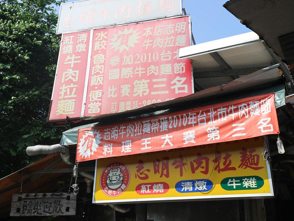 志明牛肉拉麵 (2)