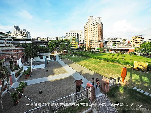 一德洋樓 台中景點 林懋陽故居 古蹟 親子 沙坑 9