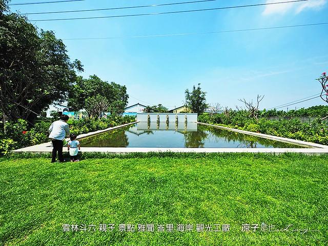 雲林斗六 親子 景點 雅聞 峇里 海岸 觀光工廠 7