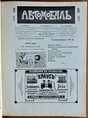 1910-05-01. № 9. Автомобиль 3060 19