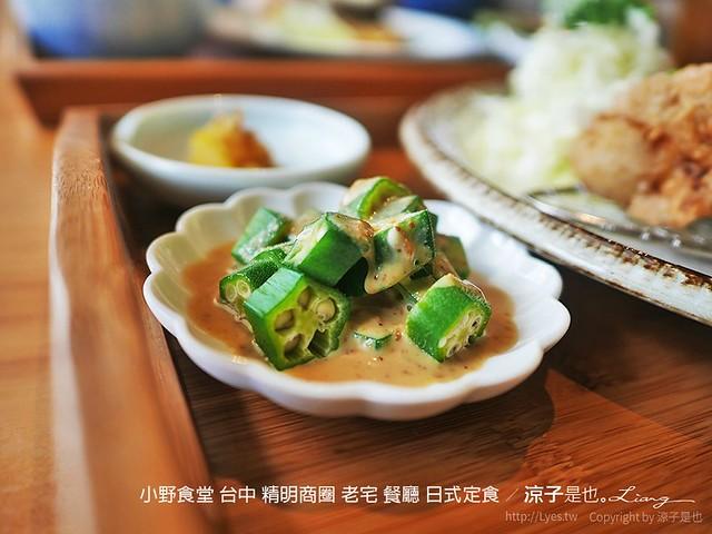小野食堂 台中 精明商圈 老宅 餐廳 日式定食 12