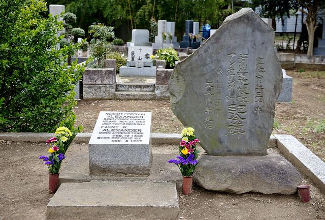 多磨霊園 Tama Cemetery - Rev. Robert Percival Alexander 1862-1940