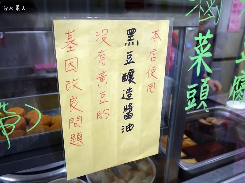 35029997910 d2c944dd60 b - 宥然手工麵館 | 中工三路生意很好的素食店,不加味精的天然蔬菜湯頭