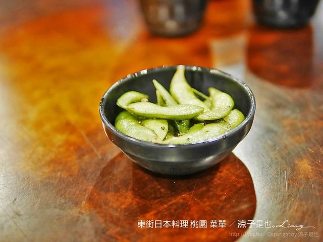 東街日本料理 桃園 菜單 16