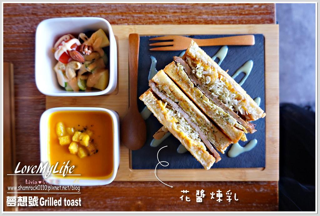 夢想號 Grilled toast - 20