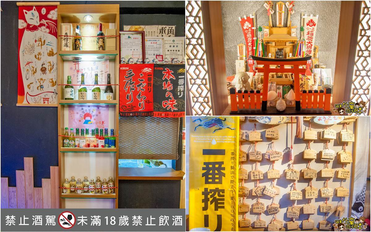 藏湘居酒屋-52