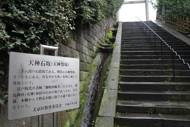 yushimatenjin47