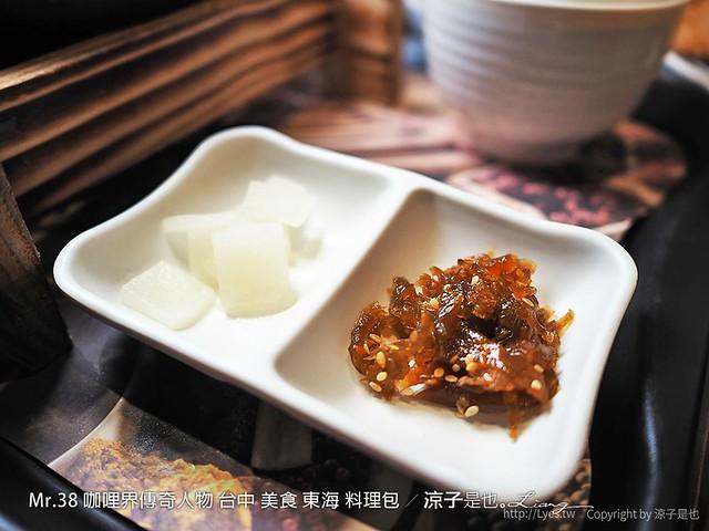 Mr.38 咖哩界傳奇人物 台中 美食 東海 料理包 16