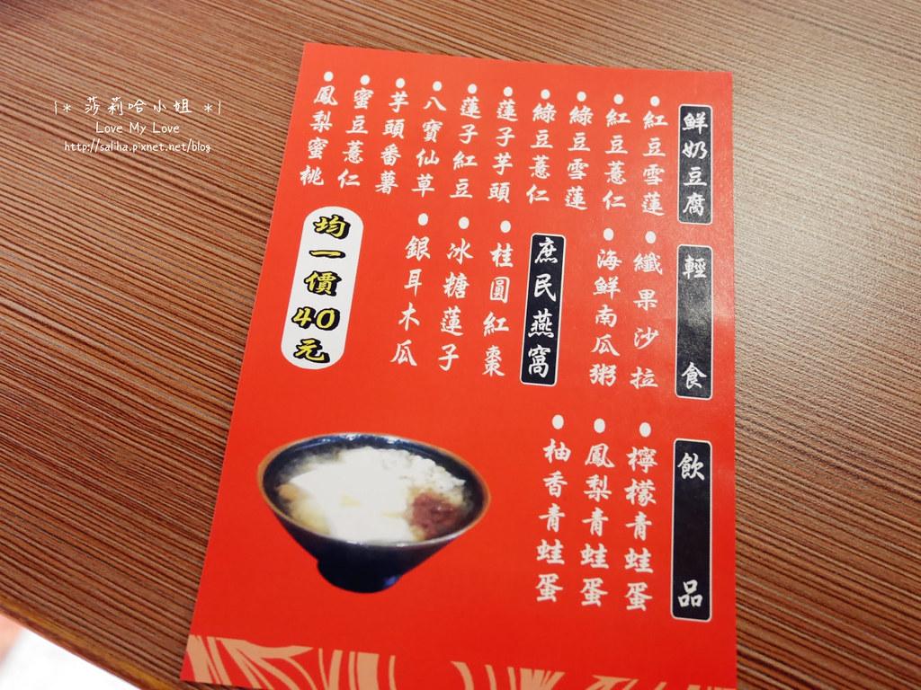 台中西區綠光計畫范特喜文創聚落91番甜品 (2)