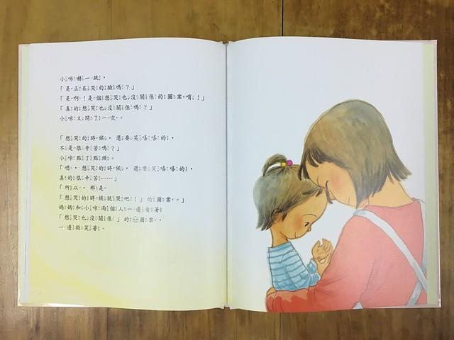 「想哭的時候,還要笑嘻嘻的,真的很辛苦⋯⋯」「所以,那是『想哭的時候就哭吧!』的圖案。」@《掌心的秘密》,親子天下出版