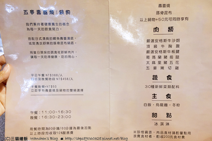五麥壽喜燒菜單