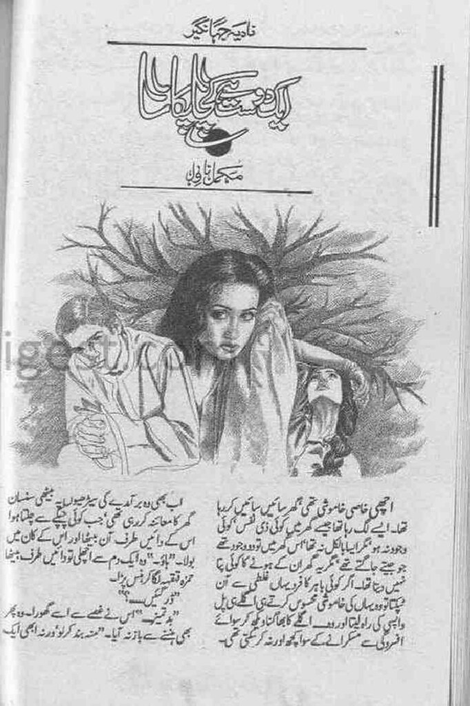 Ik Dost Hai Kacha Paka Sa  is a very well written complex script novel which depicts normal emotions and behaviour of human like love hate greed power and fear, writen by Nadia Jahangir , Nadia Jahangir is a very famous and popular specialy among female readers