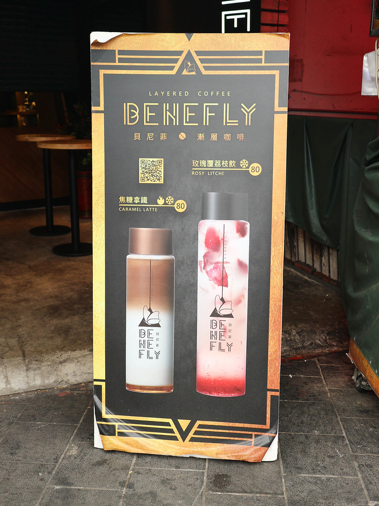 貝尼菲 Benefly (2)