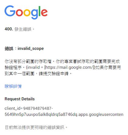 Gmail API 產生授權錯誤