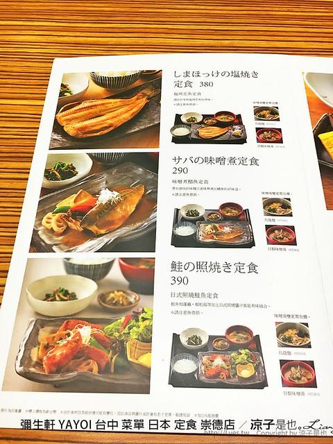 彌生軒 YAYOI 台中 菜單 日本 定食 崇德店 4