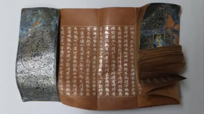 Sutra yang ditemukan di kepala rupaka Buddha di Vihara Silsang di Namwon, Provinsi Jeollabuk-do