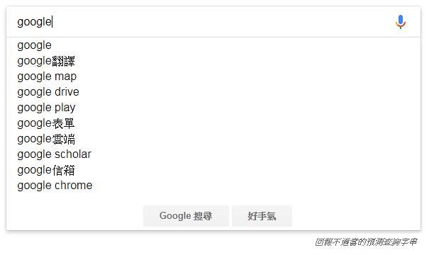 Google搜尋時顯示的熱門搜尋字詞