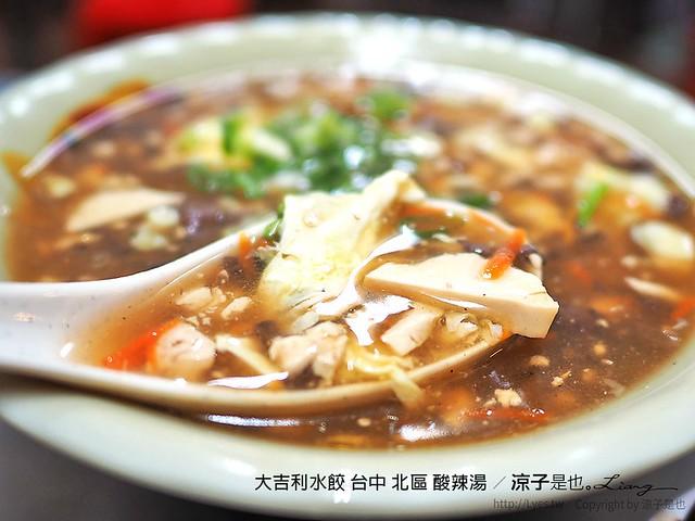 大吉利水餃 台中 北區 酸辣湯 14