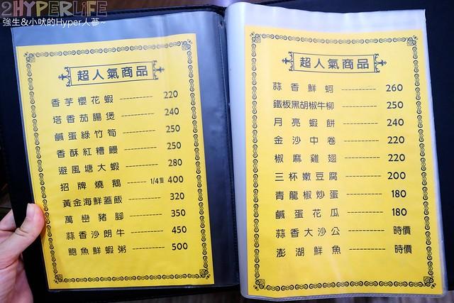 大祥海鮮燒鵝餐廳 (8)