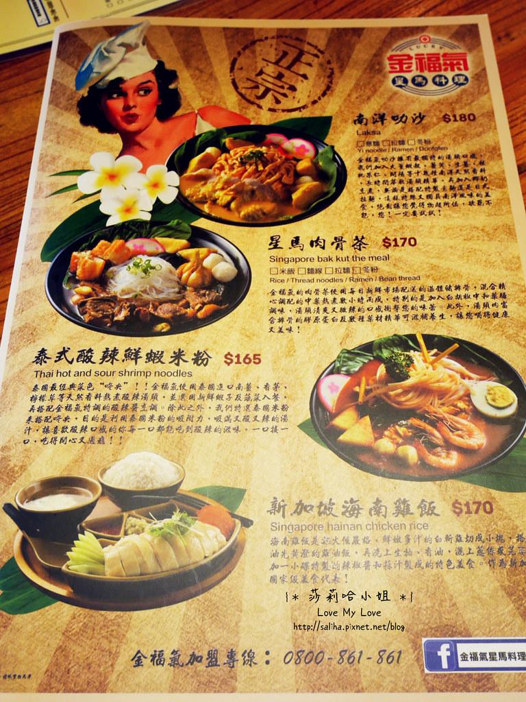 台中市南屯區餐廳推薦金福氣南洋食堂向心店彩虹吐司菜單價位menu (2)