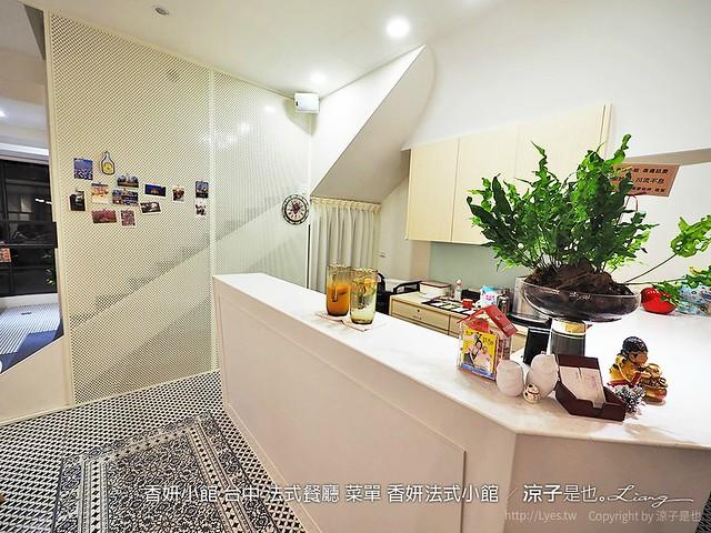 香妍小館 台中 法式餐廳 菜單 香妍法式小館 24