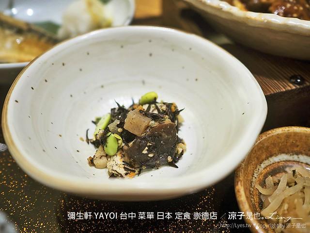 彌生軒 YAYOI 台中 菜單 日本 定食 崇德店 39