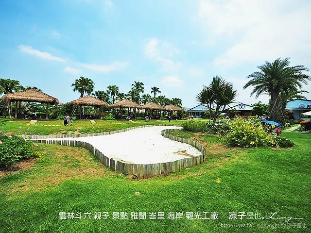 雲林斗六 親子 景點 雅聞 峇里 海岸 觀光工廠 28