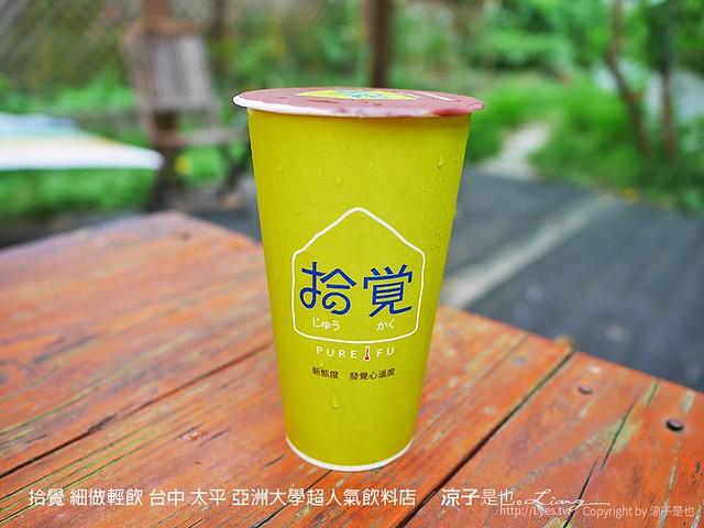 拾覺 細做輕飲 台中 太平 亞洲大學超人氣飲料店 10