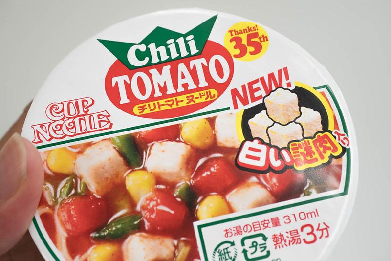 chiri_tomato-2