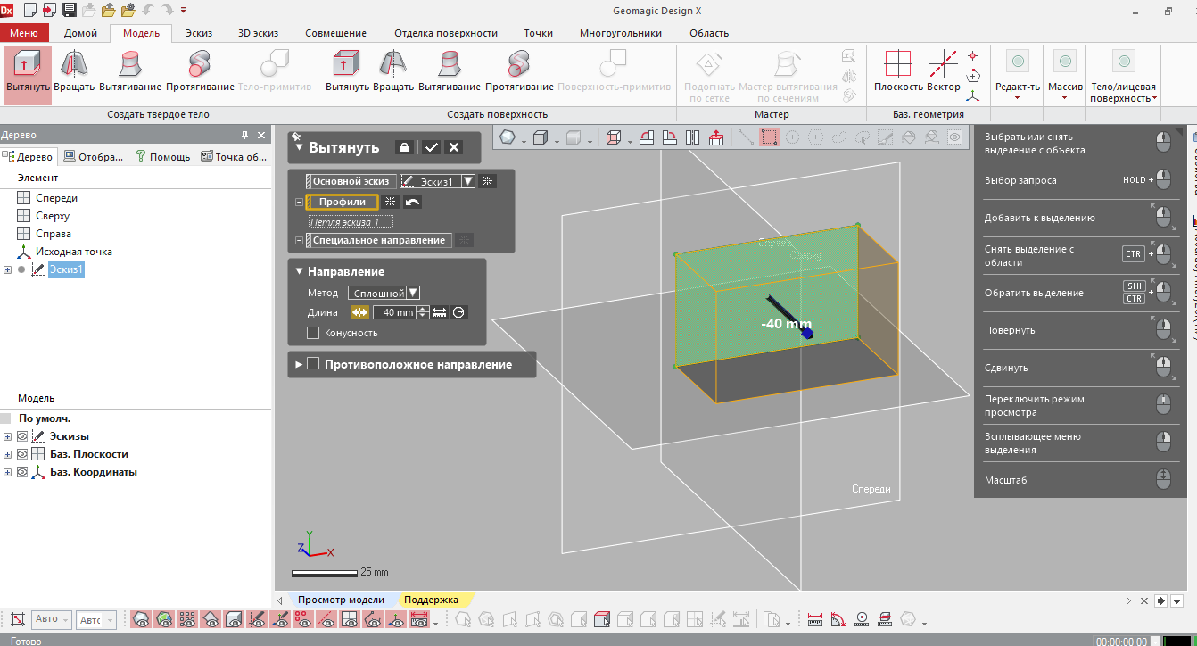 Working with Geomagic Design X v2016.1.1