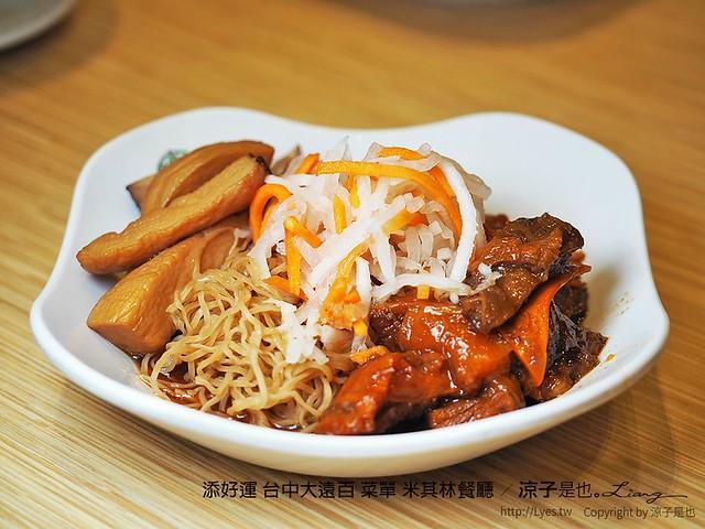 添好運 台中大遠百 菜單 米其林餐廳 23