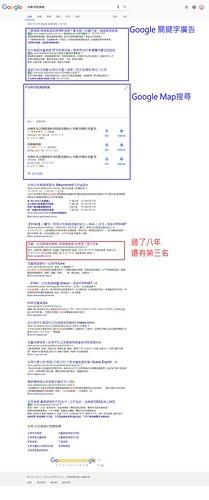 SEO 成果 搜尋Key:台南 幼兒美語,搜尋排序第三名