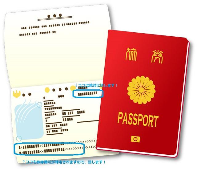 IMG_4165 Daum 実名認証 実名確認方法