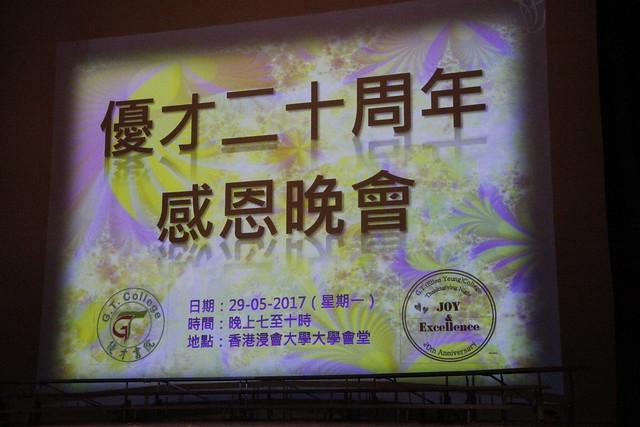 2017-05-29 優才20週年感恩晚會 : 其他