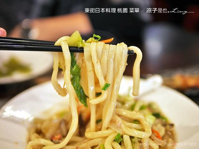 東街日本料理 桃園 菜單 25