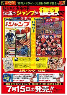 紀念企劃《復刻版 少年週刊JUMP》展開,經典刊號7月起陸續登場!