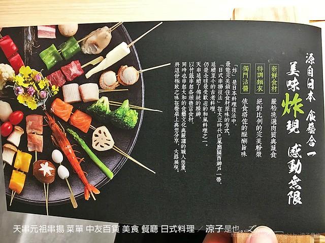 天串元祖串揚 菜單 中友百貨 美食 餐廳 日式料理 1