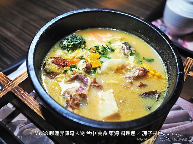 Mr.38 咖哩界傳奇人物 台中 美食 東海 料理包 19