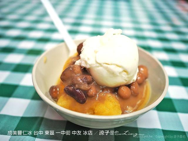 成美豐仁冰 台中 東區 一中街 中友 冰店 2