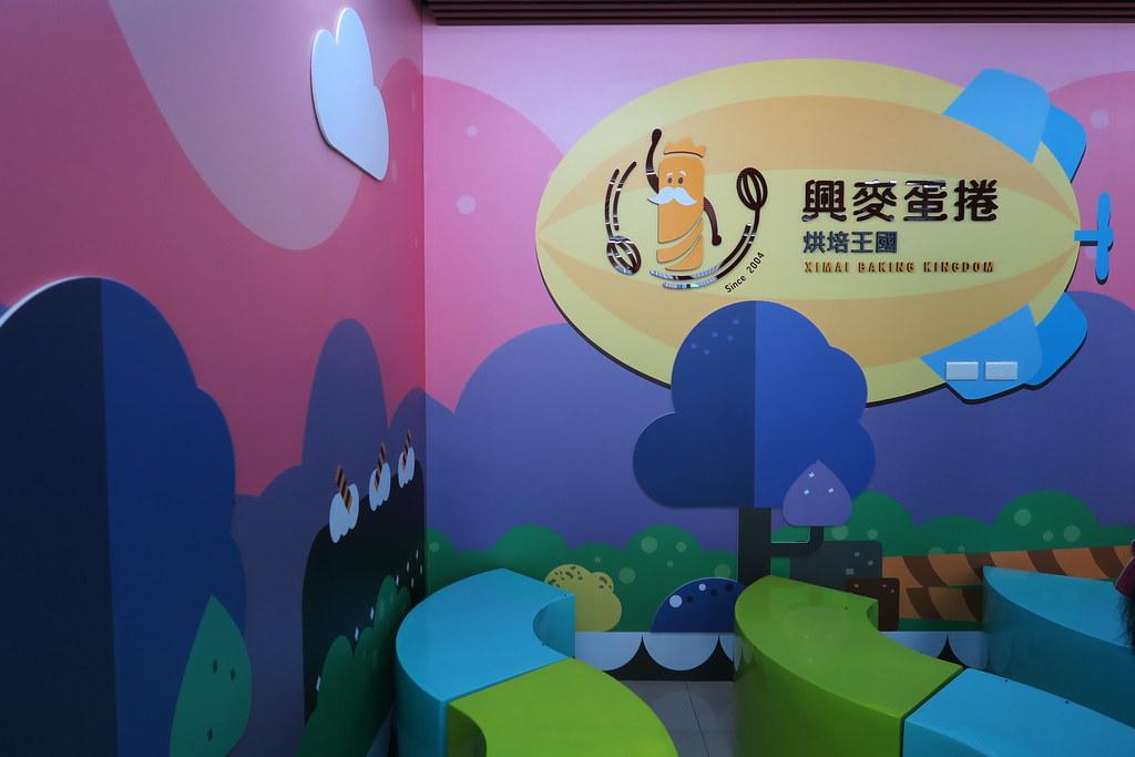 興麥食品烘培王國 (2)