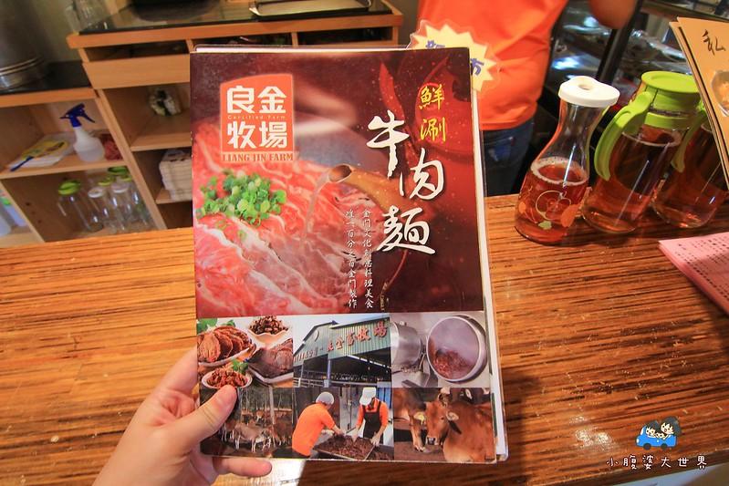 金門牛肉麵  2 027